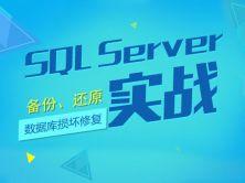 SQL Server備份和還原以及數據庫損壞修復視頻課程