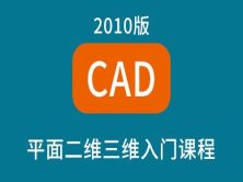 CAD2010零基础入门二维平面三维建模视频课程