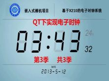基于X210的裸机时钟温度显示器-第3/3季