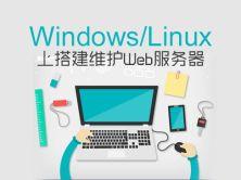 Windows/Linux上搭建维护Web服务器视频课程