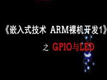 《嵌入式技术ARM裸机开发》之GPIO与LED【视频课程】
