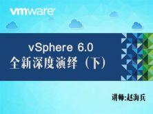 【赵海兵】VMware vSphere 6.0全新深度演绎(下)(VM管理+可用性+资源管理+监控)