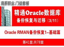 Oracle RMAN備份恢復1(基礎篇)_Oracle備份恢復與數據遷移教程03