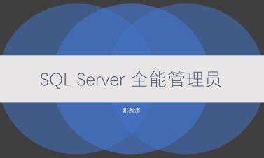 SQL Server 全能管理員在線課程