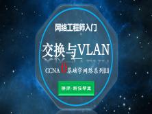 2020年CCNA 0基础学习网络入门系列课程11:交换与vlan