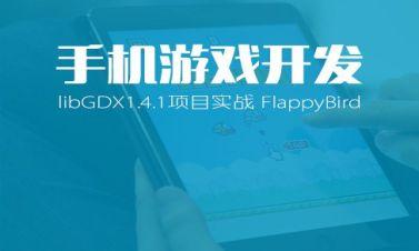 手机游戏开发 libGDX1.4.1项目实战 FlappyBird视频课程