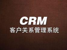 基于ThinkPHP+EasyUI的CRM客户关系管理系统【李炎恢老师】