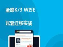 金蝶K/3 WISE 账套迁移实战视频课程