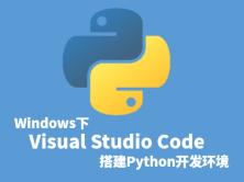 Windows下VSCode(Visual Studio Code)搭建Python开发环境视频课程