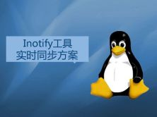 Inotify工具实时同步方案实战视频课程(老男孩全新运维进阶系列L034)