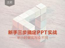 新手三步完成标准型PPT实战视频课程