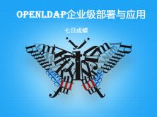 Openldap企業級部署及應用(linux和Windows雙環境)(七日成蝶)