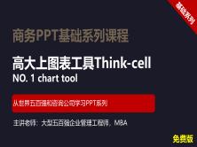 【司马懿】商务PPT设计基础篇05【高大上的图表工具Thinkcell】免费版