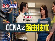 CCNA之路由技术|思科网络认证视频课程-万和IT教育
