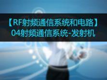 【RF射頻通信系統】04RF射頻通信系統-發射機視頻課程