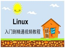 Linux入门到精通视频教程(安装JDK,Tomcat,Mysql)