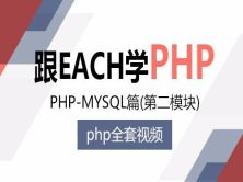 PHP初级入门视频课程MySQL入门篇