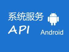 Android的API设计(应用篇)_系统服务API视频课程