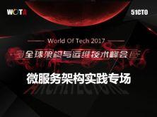 2017WOTA全球架构与运维技术峰会——微服务架构实践视频课程
