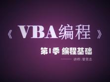 【曾贤志】VBA从入门到精通(入门篇)