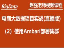 趙強老師:電商大數據項目實戰(直播版):(2)使用Ambari部署集群視頻課程