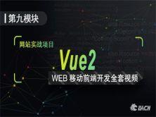 用Vue.js完成各种业务逻辑和项目搭建视频课程(**2.x版本)