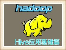 Hive原理与应用基础篇视频课程