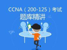 水云南间CCNA(200-125)**题库精讲视频课程