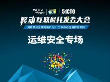 WOT2015移动互联网开发者大会:运维安全专场