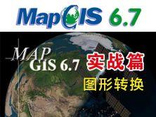 MapGis6.7实战视频教程之图形转换