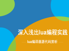 深入浅出Lua编程实战视频课程:(4)lua编译器源代码赏析视频课程