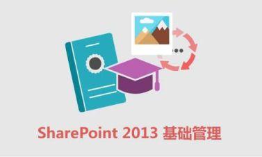 SharePoint 2013 基础管理视频课程