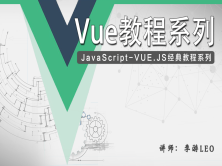 JavaScript - Vue经典教程系列