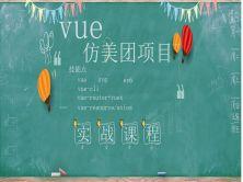 Vue.js 仿美团团购项目实战视频课程