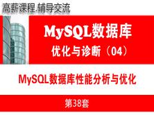 MySQL性能分析與優化調整_MySQL數據庫性能優化與運維診斷04