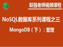 趙強老師:NoSQL數據庫系列視頻課程之三:MongoDB(下):管理
