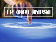 TP(触控)技术基础视频课程
