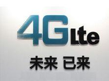LA14 LTE-A概述 【LTE技术与原理】