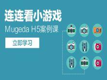 Mugeda(木疙瘩)H5案例课—连连看H5小游戏