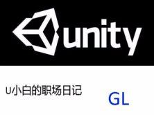 【Unity3D职场技术】U小白的职场日记之GL篇视频课程
