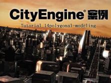 CityEngine案例系列(Tutorial_14polygonal-modeling)