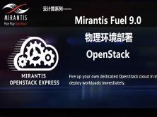 云計算系列視頻課程——Mirantis Fuel 9.0物理環境部署OpenStack