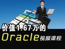 Oracle精讲视频课程【价值1.67万】