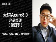 大饼Axure8.0产品经理(第四季)视频课程