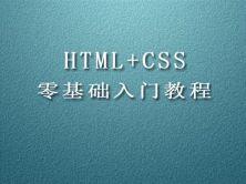 HTML+CSS零基础入门教程(上)--HTML5+CSS3视频教程