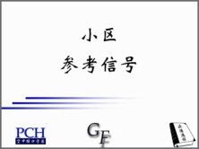 LA22: LTE的小区参考信号【LTE物理层】