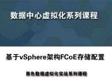 VMware vSphere专题之-FCoE存储配置视频课程
