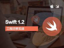 iOS8-实战教程-Swift 1.2之工程迁移视频教程