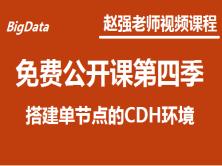 赵强老师:免费公开课第四季:搭建单节点的CDH环境