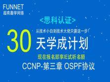 网络工程师速成班 专注网络工程师认证 Cisco CCNP-第三章节 OSPF协议